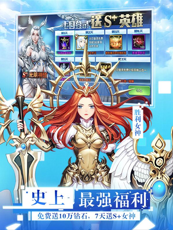 女神联盟2