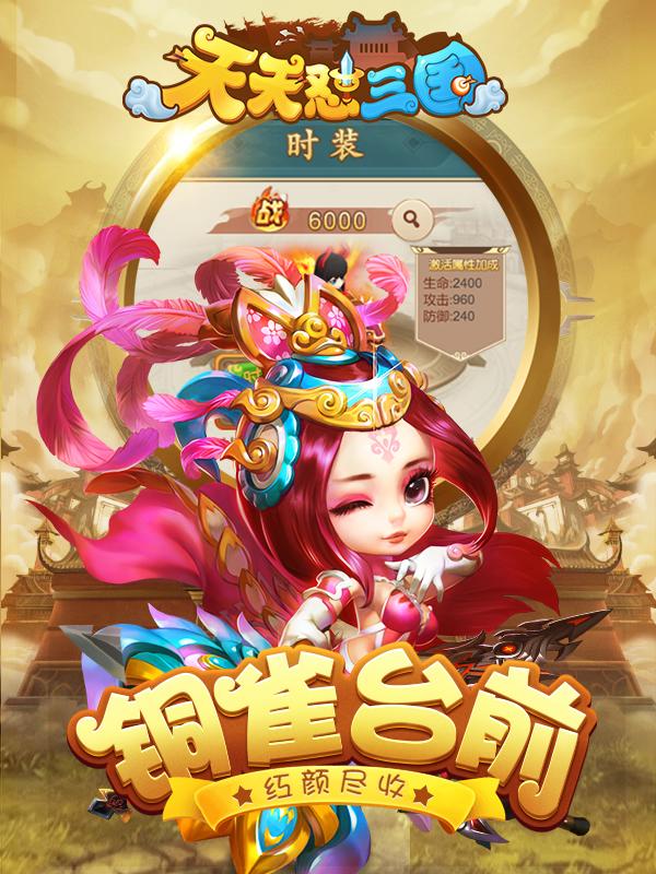 天天怼三国_送VIP6