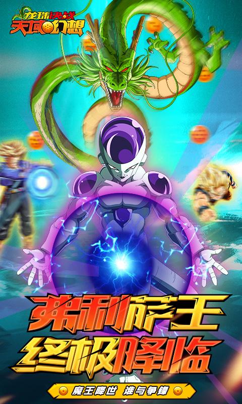 天域幻想:龙珠决战