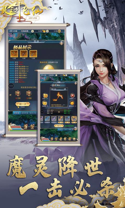 灵剑飞仙_飞升版BT